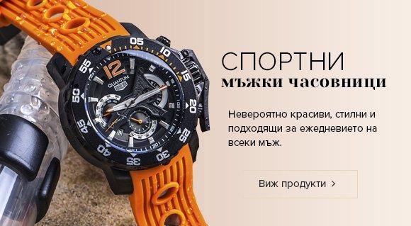 мъжки-часовници